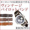 ショッピング 時計 腕時計 ベルト バンド RIOS1931 Vintage Aviator ヴィンテージ アビエーター パイロットベルト パイロットバンド ビンテージ カーフ レザー 革 22mm ブラウン