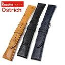 ショッピングロレックス 時計 腕時計 ベルト バンド Rocotte ロコッテ Ostrich オーストリッチ メンズ レザー 革 16mm 17mm 18mm 19mm 20mm ブラック ネイビー ブラウン ベージュ