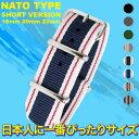 時計 腕時計 ベルト 時計バンド ショートバージョン NATOタイプ ナイロンストラップ 18mm 20mm 22mm ブラック グレー オリーブ グリーン ネイビー ブルー ストライプ