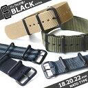 時計 腕時計 ベルト 時計バンド ブラックシリーズ NATO...