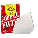カリタ コーヒーろ紙103 40枚入