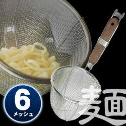 業務用うどんてぼ (6メッシュ)