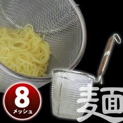 業務用ラーメンてぼ (8メッシュ)