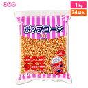 ハニー [24袋入]ポップコーン豆 1kg [24袋入]