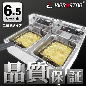 KIPROSTAR 電気フライヤー2槽式卓上タイプ PRO-6FLWT-B
