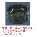 アンピラブル スタック灰皿 55878 小 ブラック φ85【灰皿】【アッシュトレイ】