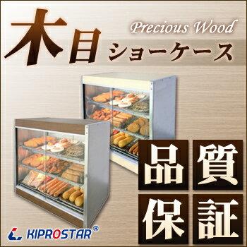 温蔵ショーケース 木目調 Precious Wood シリーズ PRO-9WSE