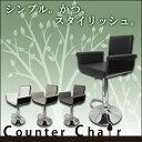 【送料無料】昇降式 おしゃれ 木製カウンターチェア ソフトレザー椅子 選べる4色 肘掛け付 KC-14【バーチェア】【カウンターチェアー】【ファブリック】