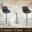 【送料無料】カウンターチェア バーチェア カウンター椅子 WY-523【カウンターチェアー】