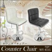 【送料無料】カウンターチェアー バーチェア ソフトレザー椅子 選べる2色 WY-451-L【カウンターチェアー】