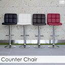 カウンターチェアー バーチェア ソフトレザー椅子 選べる7色...