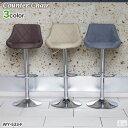 カウンターチェア バーチェア カウンター椅子 WY-523F【椅子】【バーカウンター】【スツール】【bar】【あす楽】