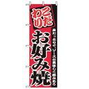 【メール便配送可能】No.2298 お好み焼【のぼり 旗】【業務用】