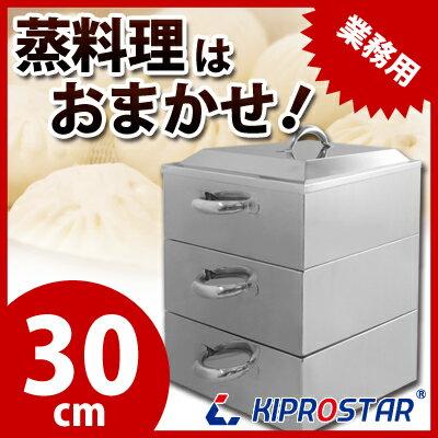 高級ステンレス(SUS304)を使用。業務用ステンレス蒸し器