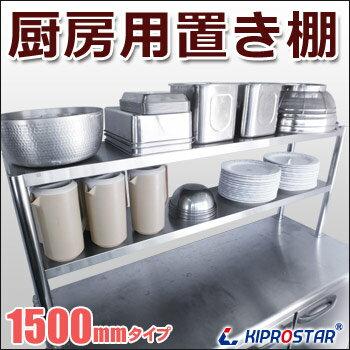 飲食店・厨房内の必需品!作業台等に使える置き棚です。