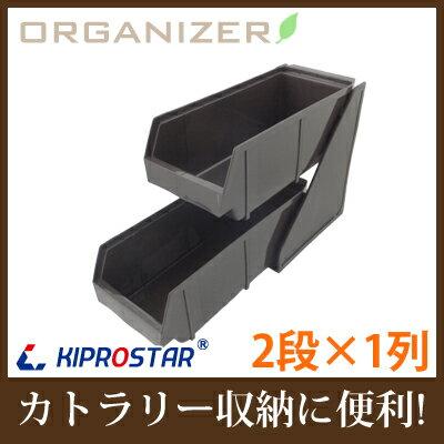 業務用 ツールボックス オーガナイザー 2段1列