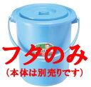 セキスイ ポリバケツ エース型 #13フタのみ【ゴミ箱】【bucket,pail】【馬穴】【樽】【桶】【業務用】