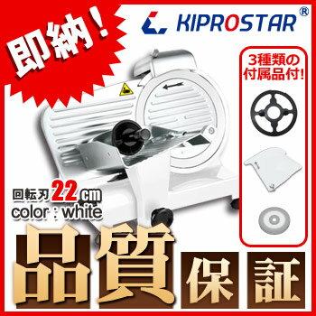 業務用ミートスライサー PRO-220YS-B(白)