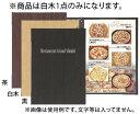 シンビ メニューブック LS-11 白木【メニューブック】【シンビ】【業務用】
