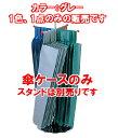 傘ケース グレー【傘袋】【傘ケース】【傘入れ】【業務用】