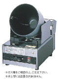 ロータリーシェフ RC-05T型 都市ガス【代引き不可】【自動炒め機】【業務用厨房機器厨房用品専門店】