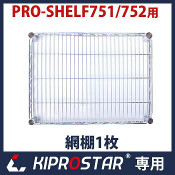 KIPROSTAR専用、メッシュワゴンL用網棚1枚