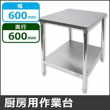 業務用 ステンレス作業台 幅600*奥行600*高さ800 組立式