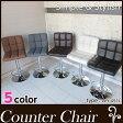 カウンターチェアー バーチェア ソフトレザー椅子 選べる2色 WY-451-L【ダイニングチェアー】【椅子】【バーカウンター】【スツール】【bar】【あす楽】
