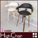 木製 ハイチェア バーチェア カウンターチェアー HT-05【カウンター椅子】【イス】【バーカウンター】【ウォルナット調】