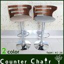 木製カウンターチェア バーチェア カウンターチェアー ファブリック KC-26【カウンター椅子】【イス】【バーカウンター】【ウォルナット調】