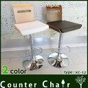 カウンターチェア 木製☆【バーチェア】【椅子】【イス】【バーカウンター】【ウォルナット調】【あす楽】