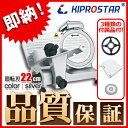 ミートスライサー 肉スライサー 業務用 電動 PRO-220YS KIPROSTAR【ハムスライサー】【肉切機】【チャーシュー】【肉スライス】【送料無料】【業務用】【あす楽】