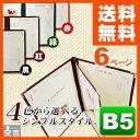 メニューブック カバー 中綴じ 6ページ B5対応【お品書き】【おしながき】【B5サイズ】【メニュー表】【飲食店】【業務用】【あす楽】