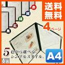 メニューブック カバー 4ページ A4対応【お品書き】【おしながき】【A4サイズ】【メニュー表】【飲食店】【業務用】【あす楽】