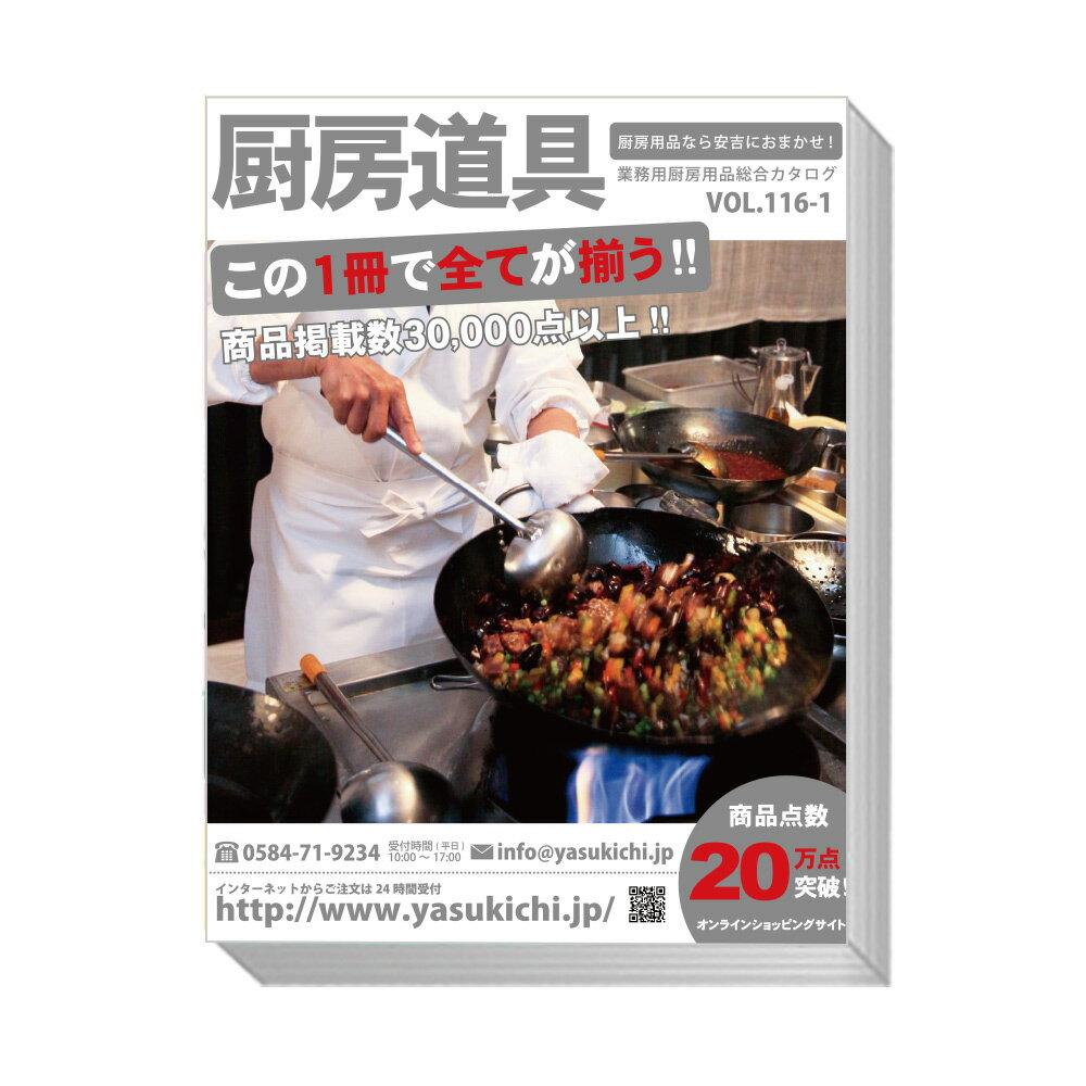 業務用厨房用品総合カタログ【業務用】【キッチン】