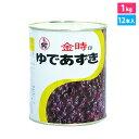 ハニー [12缶入]山清 あずき2号缶 1kg [12缶入]