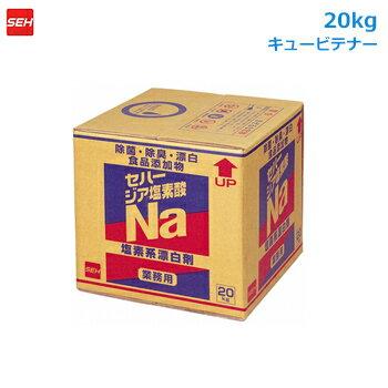 塩素系除菌剤・食品添加物 セハー ジア塩素酸Na 20kg キュービテナー