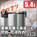 業務用電子保温ジャー SR-5400 5.4L(3升) 【代引不可】