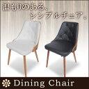 【送料無料】ダイニングチェアー モダン オシャレ 北欧 椅子 SC-03【椅子】【ダイニングチェア】【あす楽】