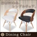 【送料無料】ダイニングチェア 選べる2色 SC-04【椅子】