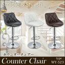 【送料無料】カウンターチェア 選べる3色 WY-523【バースツール】【椅子】【あす楽】