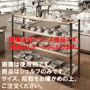 木製フラットシェルフ(ダーク)+ステンポスト 720×450×H1200 5段【代引き不可】