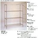 スーパー エレクター シェルフ SS シリーズセット (奥行310mm) SS760・P1900 5段【代引き不可】
