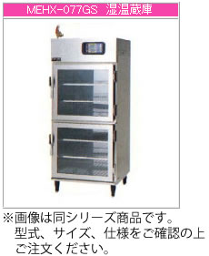 マルゼン 電気式 湿温蔵庫 MEHX-067GSB【代引き不可】【業務用湿温蔵庫】【食材 保管庫】