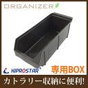 業務用カトラリーボックス