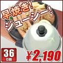 steak36cm