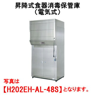 タニコー 昇降式食器消毒保管庫 電気式 H202E-AL-40S【代引き不可】【食器保管庫】【お皿保管庫】【お皿消毒保管庫】