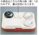 お食事便 Z-375専用食器 W-105 角小鉢 (身)【小鉢】【小皿】【深皿】【業務用】