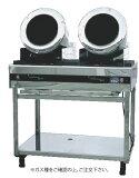 ロータリーシェフ RC-2型 (ガス種:プロパン) LPガス【自動炒め機】【業務用厨房機器厨房用品専門店】