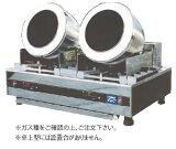 ロータリーシェフ RC-2T型 (ガス種:プロパン) LPガス【自動炒め機】【業務用厨房機器厨房用品専門店】